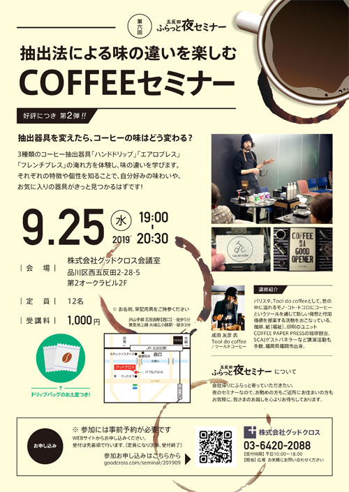 五反田ふらっと夜セミナー コーヒー