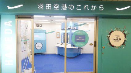 羽田空港のこれから