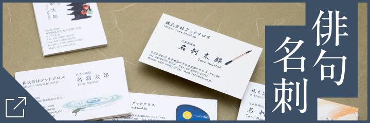 BUSINESS名刺印刷所 デザイン 俳句