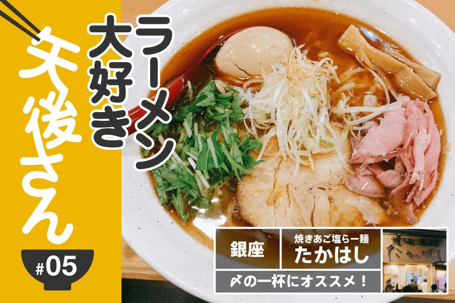 「焼きあご塩らー麺 たかはし」東銀座店