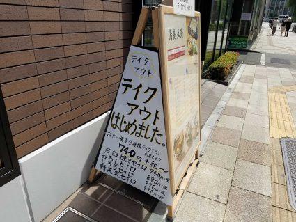 五反田 テイクアウト