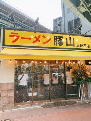 豚山五反田店